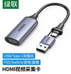 绿联 HDMI视频采集卡4K USB/Type-C双输出录制盒 PJ.832