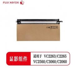 富士施乐 Fuji Xerox VC2560/C2263/C2265/C2060/C3060 五代显影组件 青色 HC.1791