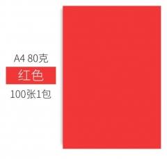 易利丰 复印纸彩色 A4-80克  100张/包 颜色备注 BG.590