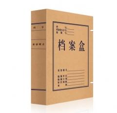 信发(TRNFA)100mm 牛皮纸档案盒A4纯浆10cm资料盒高质感(10只装)BG.591