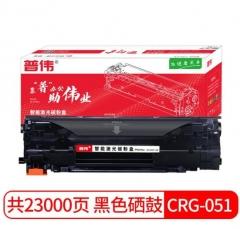 普伟CRG-051黑色感光鼓大容量适用于佳能打印机(LBP162dw、LBP161dn、MF263dn、MF266dn、MF269dw)HC.1792