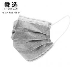 舜选 一次性活性炭口罩熔喷布无纺布防尘透气成人男女通用S9904(50只/盒)JC.1648