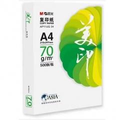 晨光(M&G)APYVJG 34 A4 70g 美印复印纸 500张/包 5包/箱 BG.592