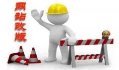 网站改版升级 网页制作服务