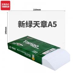 天章(TANGO)新绿天章复印纸A5   70g     500张    单包装