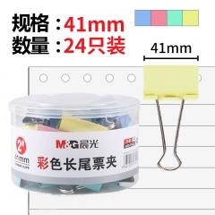 晨光(M&G)文具41mm彩色长尾夹 金属票据夹 经济型办公燕尾夹 24只/罐ABS916J2