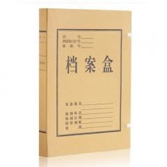 齐心(Comix) 10个装 30mm加厚纯浆牛皮纸档案盒 A4资料盒 AP-30 办公文具