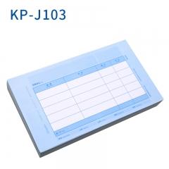 西玛(SIMAA)KP-J103 KD激光金额记账凭证  240*140mm  增票版凭证打印纸 500份/包  4包/箱