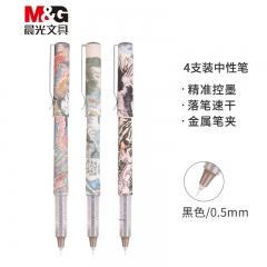 晨光(M&G)文具0.5mm黑色速干中性笔 全针管签字笔 大英博物馆系列直液式水笔 4支/盒ARP57507