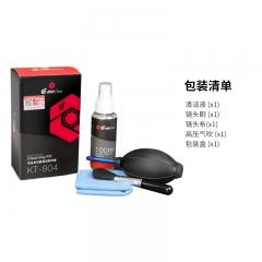 锐玛(EIRMAI)KT-804 单反相机清洁套装 清洁液镜头布气吹清洁刷四件套 数码相机镜头清洁套装