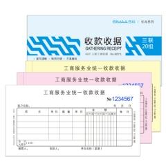 西玛(SIMAA)三联多栏工商服务业统一收款收据 175*92mm 20组/本 财务手写收据单无碳复写收款送货单据本