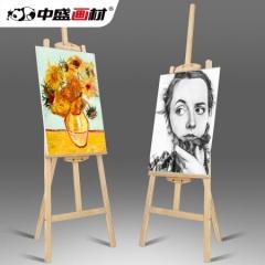 中盛画材 素描画架子支架式黄松木制初学成人实木画板架美术用品画具画材油画套装三角广告脚架