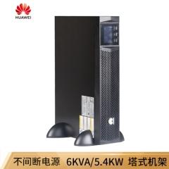 华为(HUAWEI)UPS2000-G-6KRTL 不间断电源6KVA/5.4KW (塔式/机架式互换长机,无内置电池)