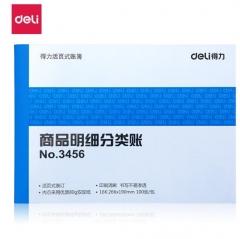 得力(deli)商品明细分类账芯 16K标准财务账册
