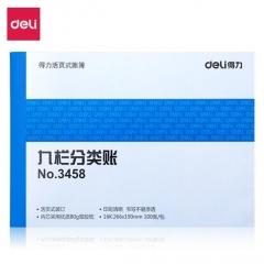 得力(deli)九栏分类账芯 16K标准财务账册