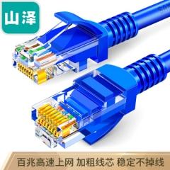 山泽(SAMZHE)超五类网线 CAT5e类高速百兆网线 3米 工程/宽带电脑家用连接跳线 成品网线 蓝色 SZW-1030
