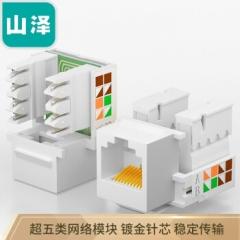 山泽(SAMZHE)超五类网络模块 RJ-45电脑网线插座 超5类8P8C水晶头母座 WAN-04