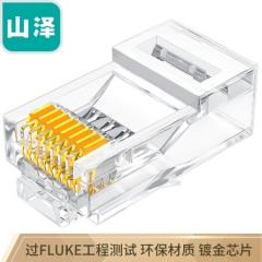 山泽(SAMZHE)六类网络水晶头 6类RJ45网络水晶头 8P8C电脑网线接头 Cat6水晶头 100个WL-6100