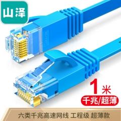 山泽(SAMZHE)六类网线 CAT6类千兆扁平电脑网络跳线 成品网线 蓝色1米SZ-601BE 匹配路由器
