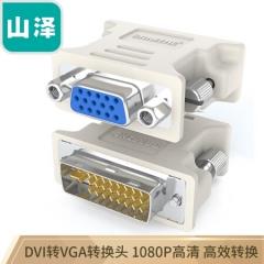 山泽(SAMZHE)DVI公转VGA母转接头 DVI24+5/DVI-I转VGA高清转换器连接线  显卡接显示器投影仪 ZH-310