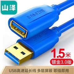 山泽(SAMZHE)USB延长线 usb3.0高速传输数据线 公对母 AM/AF U盘鼠标键盘加长线蓝色1.5米UK-615