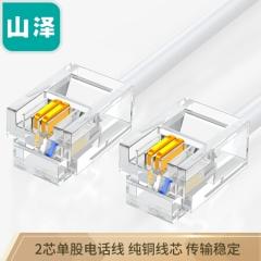 山泽(SAMZHE)电话线2芯单股纯铜座机跳线 语音连接线延长线 带电话水晶头成品线 3米 C28BWG-203C