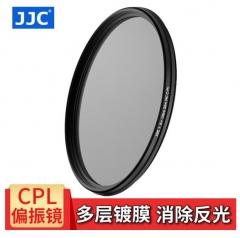 JJC 49 mm CPL 偏振镜 偏光滤镜 佳能50 1.8 STM 15-45镜头配件 EOS M100 M50 M6微单相机 索尼rx1r2 49毫米