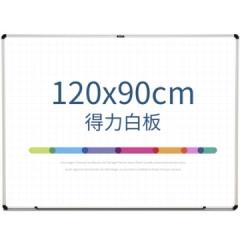 得力(deli)120*90cm磁性办公教学会议暗格线挂式白板悬挂写字板8745