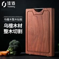 佳佰 天然整木乌檀木实木切菜板 3cm加厚可剁骨无漆无蜡家用砧板案板面板(50×35×3cm)
