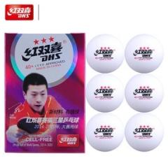 DHS红双喜乒乓球三星 赛福新材料40+ 3星兵乓球 白色