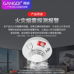 岡祈(Gangqi)待机5年 烟雾报警器家用商用3C认证烟感报警器独立无线探测器感应器电池款非有线