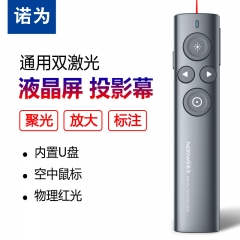 诺为 N95 Pro Spotlight 双激光翻页笔液晶屏led放大凸显无线演示器空中飞鼠PPT充电投影笔