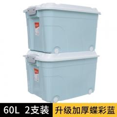 禧天龙Citylong 60L大号蝶彩蓝收纳箱带滑轮环保塑料储物箱家用整理箱2个装 6055
