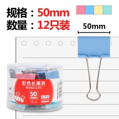 晨光(M&G)文具50mm彩色长尾夹 金属票据夹 办公用品燕尾夹 12个装ABS92707