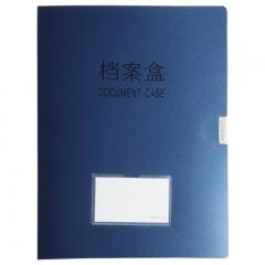 金得利(KINARY)F8126 2寸(50mm)金属色A4档案盒资料盒 蓝色