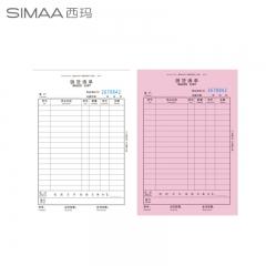西玛(SIMAA) 10本装 二联销货清单32k 130*190mm 30组/本 送货单销货单出入库单据本