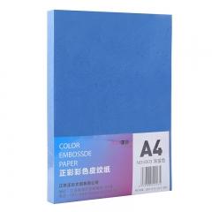 正彩(ZNCI)A4皮纹纸压纹纸云彩纸文件档案装订封皮封面纸办公用品230g100张/包 6503深蓝色