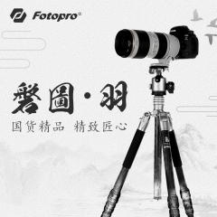 富图宝 Fotopro TT-5+LG-5磐图·羽 匠心锻造纯碳纤维轻量化系列180º反折收纳 摄影三脚架