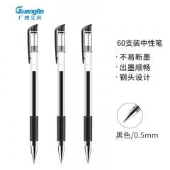 广博(GuangBo) 0.5mm黑色中性笔 办公签字笔 水笔60支装ZX9533D
