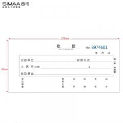 西玛(SIMAA)10本装二联单栏收据30组54K 175×83mm收款单收据本财务办公SJ123