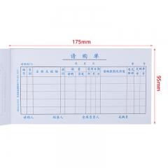西玛 SIMAA 3017 优选请购单 175-95mm 50页/本  10本/包