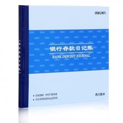 得力(deli)银行存款日记账 24K标准财务账册