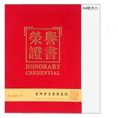 广博(GuangBo)6K绒面荣誉证书(大红)带内芯  单本装ZS6685-1