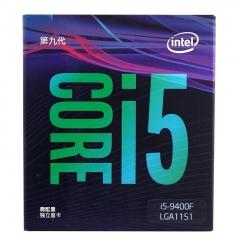 英特尔(Intel)i5 9400F 酷睿六核 盒装CPU处理器