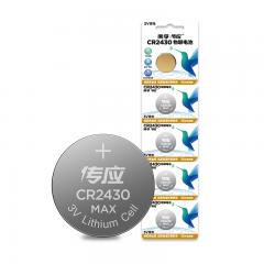 南孚(NANFU)传应 CR2430纽扣电池5粒 全新升级物联锂电池 3V 适用沃尔沃等汽车钥匙 测量仪/手表/遥控器等