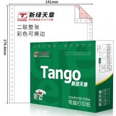 天章(TANGO)新绿天章二联整张打印纸 彩色针式电脑打印纸二联打印纸241-2S 80列(撕边 色序:白红 1000页/箱)