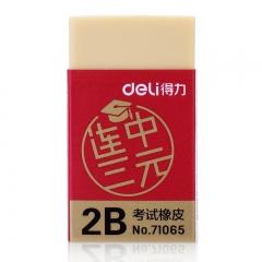 得力(deli)45个连中三元系列学生考试橡皮擦 黄色71065