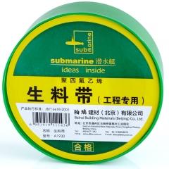 潜水艇(Submarine)A1930 工程专用生料带 防水胶布 角阀龙头专用加厚密封胶带