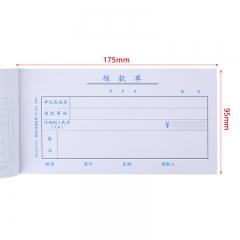 西玛 SIMAA 3002 优选领款单 175-95mm 50页/本  10本/包