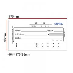 西玛(SIMAA)三联单栏收据 48开 175*92mm 20组/本 10本装 财务手写收据单无碳复写收款送货单据本